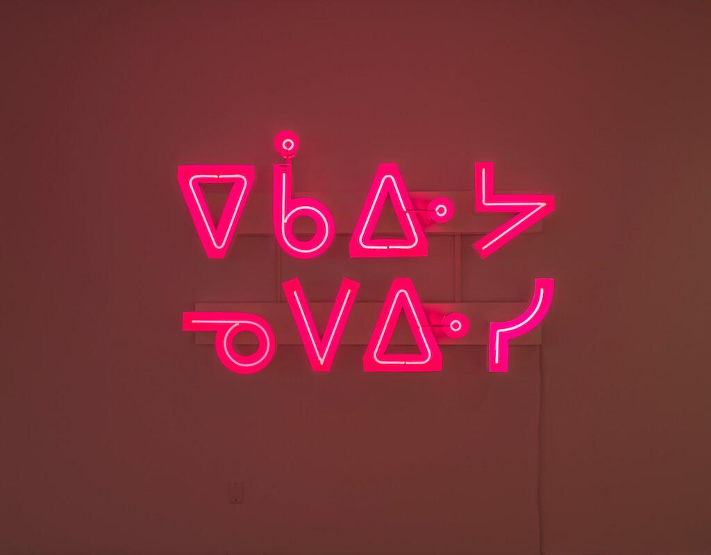 Artist: Joi T. Arcand Title: ēkāwiya nēpēwisi (don't be shy) Medium: neon sign Year: 2017 Credit: Image courtesy of the artist